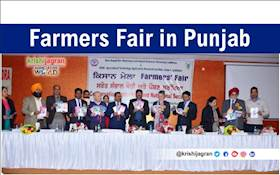 'Farmers' Fair' Organised by Krishi Vigyan Kendra, Tarn Taran