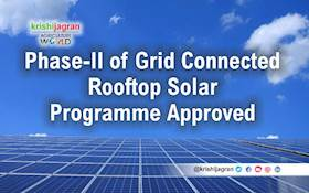 Phase-II of Grid Connected Rooftop Solar Programme Approved