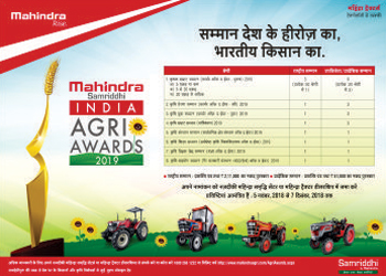 Mahindra India Agri Awards 2019