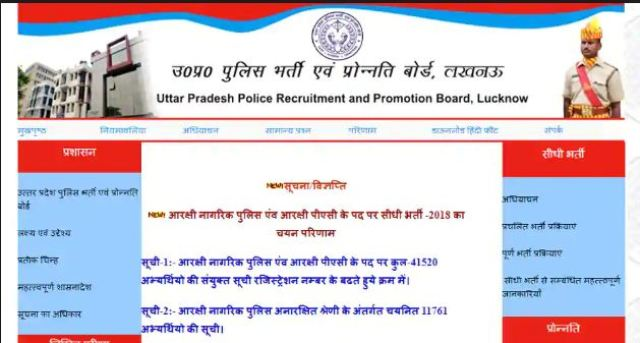 police exam result