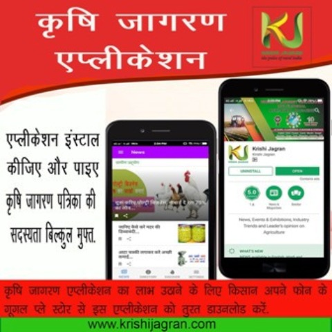 Krishi Jagran Mobile Application