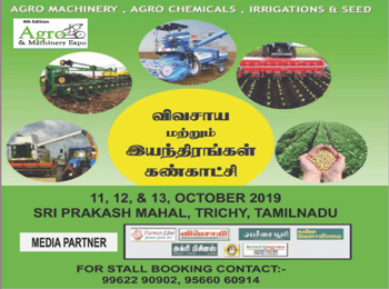 4th Edition Agro & Machinery Expo 2019