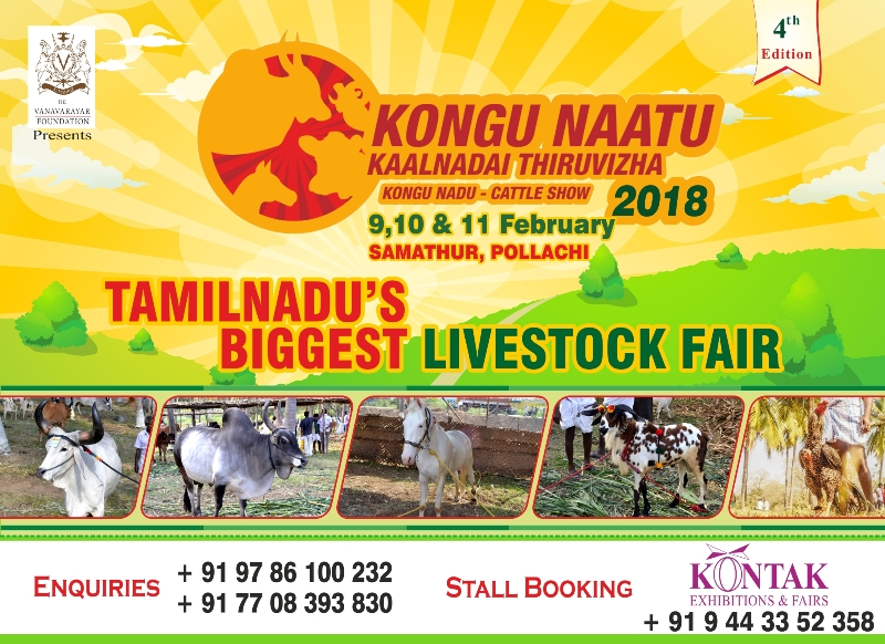 4th Edition of KONGUNATTU KAALNADAI THIRUVIZHA 2018