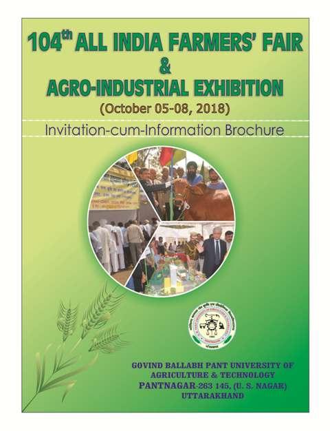 104th All India Farmers Fair Agro Industrial Exhibition