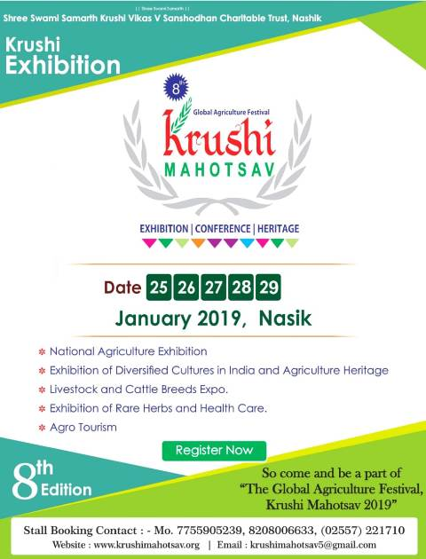 8th Edition Krushi Mahotsav 2019